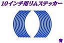 10インチ用リムステッカー 青【ブルー】【タイヤ】【ホイール】【ライン ステッカー】