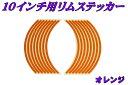 10インチ用リムステッカー オレンジ【タイヤ】【ホイール】【ライン ステッカー】