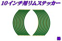 10インチ用リムステッカー 緑【グリーン】【タイヤ】【ホイール】【ライン ステッカー】