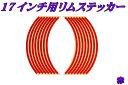 17インチ用リムステッカー 赤【レッド】【タイヤ】【ホイール】【ライン ステッカー】 バイクパーツセンター
