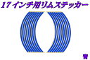 17インチ用リムステッカー 青 ブルー  タイヤ  ホイール  ライン ステッカー  バイクパーツセンター