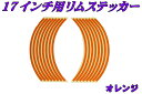 17インチ用リムステッカー オレンジ タイヤ  ホイール  ライン ステッカー  バイクパーツセンター