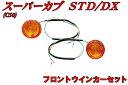 ホンダ スーパーカブ C50/STD/DX フロントウインカーAssy 2個セット オレンジ ウィンカー バイクパーツセンター