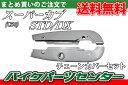 ホンダ スーパーカブ【C50/STD/DX】チェーンカバーセット