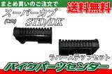 スーパーカブ【C50 STD/DX】ラバーステップセット 『バイクパーツセンター』