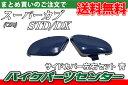 ホンダ スーパーカブ【C50/STD/DX】サイドカバー 左右セット 青【ブルー】