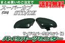 ホンダ スーパーカブ【C50/STD/DX】サイドカバー 左右セット 緑【グリーン】
