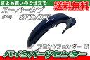 ホンダ スーパーカブ【C50/STD/DX】フロントフェンダー 青【ブルー】 バイクパーツセンター