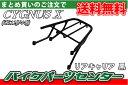 シグナスX リアキャリア黒【ブラック】【SE12J/SE44J】 バイクパーツセンター
