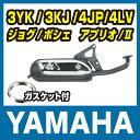 ヤマハ ジョグ 3KJ 排ガス規制前対応マフラー タイプS ガスケット付 ジョグ等【JOG】バイクパ