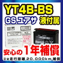 GSユアサ YT4B-BS YUASA ビーノ SR400 レッツ2 ZZ 互換FT4B-5,GT4B-5 保証付 高品質 GSユアサ バッテリー バイクパーツセンター