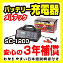 SC-1200 メルテック【バイク用バッテリー充電器】【バイク】【オートバイ】【バッテリー】【3年保証】 バイクパーツセンター