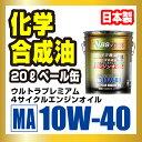 ウルトラプレミアムエンジンオイル 部分化学合成油 10W-4...