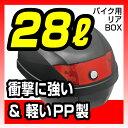リアボックス 黒【28L】ブラック TYPE-A【バイク】【...