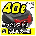 リアボックス 黒 40L ブラック YM879B バイク  ...