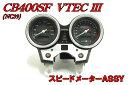 ホンダ CB400SF VTEC3(04-06年) スピードメーターAssy バイクパーツセンター