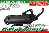 ホンダ ライブディオ ZX・SR AF34 AF35対応 ノーマルタイプマフラー 【純正タイプ】 後期型 【LiveDio】 『バイクパーツセンター』