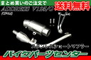スズキ アドレスV125【CF46A】ステンレスショートマフラー【ADDRESS V125】【社外】【アドV】
