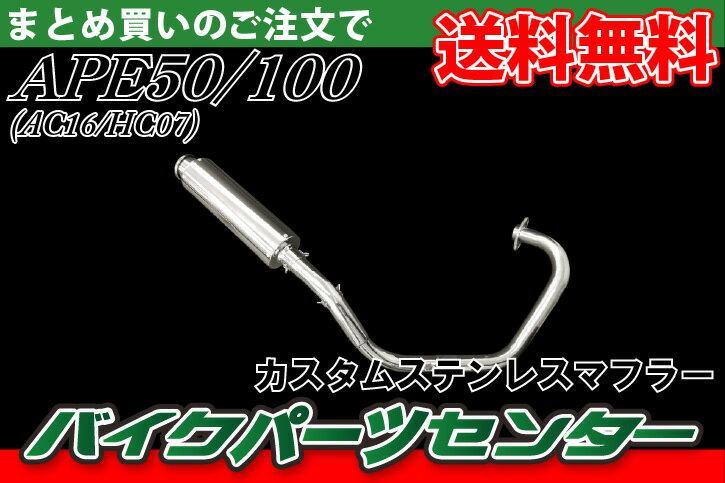 ホンダ エイプ50/100 AC16/HC07 ステンレスカスタムマフラー【社外】 バイク…...:bike-parts:10001306