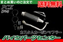 ホンダ PCX【JF28】カスタムカーボンマフラー【125】【pcx】