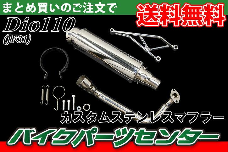 ホンダ ディオ110【JF31】カスタムステンレスマフラー【DIO110】【Dio110】…...:bike-parts:10010823