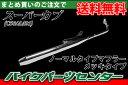 ホンダ スーパーカブ【C50/STD/DX】対応マフラー(ステー/プロテクター付)
