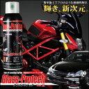 グラスプロテック Ver.2 ボディコーティング剤【洗車】【撥水】 バイクパーツセンター