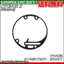 【ヤマハ純正】シグナスX【SE12J/SE44J】オイルポンプカバー ガスケット