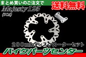 【在庫最終処分】マジェスティ125 ブレーキディスクローターセット