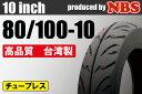 【NBS】80/100-10【5本セット】【バイク】【オートバイ】【タイヤ】【高品質】【台湾製】