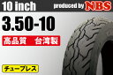 【NBS】3.50-10【5本セット】【バイク】【オートバイ】【タイヤ】【高品質】【台湾製】