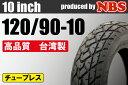 【NBS】120/90-10【バイク】【オートバイ】【タイヤ】【高品質】【台湾製】