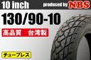 【NBS】130/90-10【バイク】【オートバイ】【タイヤ】【高品質】【台湾製】
