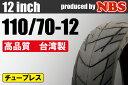【NBS】110/70-12【バイク】【オートバイ】【タイヤ】【高品質】【台湾製】