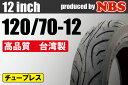 【NBS】120/70-12【バイク】【オートバイ】【タイヤ】【高品質】【台湾製】