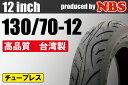 【NBS】130/70-12【バイク】【オートバイ】【タイヤ】【高品質】【台湾製】