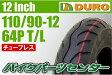 【DURO】110/90-12【DM1059】【バイク】【オートバイ】【タイヤ】【高品質】【台湾製】【ダンロップ】【OEM】【デューロ】