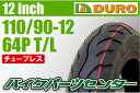 DURO��110 / 90-12��1�ܡ��ڥ����å�OEM�� ���ޥ������ƥ������إХ����ѡ��ĥ�����