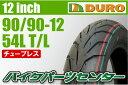 【DURO】90 / 90-12【DM1092F】【バイク】【オートバイ】【タイヤ】【高品質】【ダンロップ】【OEM】【デューロ】