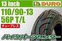 【DURO】110/90-13【DM1060】【バイク】【オートバイ】【タイヤ】【高品質】【台湾製】【ダンロップ】【OEM】【デューロ】
