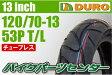 【ダンロップOEM】DUROタイヤ 120/70−13  T/L 1本【MAXAM】 □マグザム CP250 (05〜07)□ 『バイクパーツセンター』