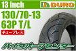 【DURO】130/70-13【DM1075】【バイク】【オートバイ】【タイヤ】【高品質】【台湾製】【ダンロップ】【OEM】【デューロ】