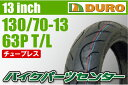 【DURO】130 / 70-13【DM1075】【バイク】【オートバイ】【タイ...