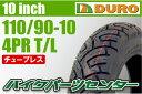 【DURO】110/90-10【3本セット】【HF295】【バイク】【オートバイ】【タイヤ】【高品質】【ダンロップ】【OEM】【デューロ】