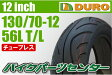 DURO130/70−12 T/L 1本 □マジェスティー125