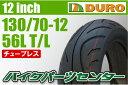 【DURO】130 / 70-12【DM1060】【バイク】【オートバイ】【タイ...