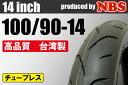 【NBS】100/90-14【バイク】【オートバイ】【タイヤ】【高品質】