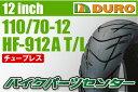 【DURO】110/70-12【HF912A】【バイク】【オートバイ】【タイヤ】【高品質】【台湾製】【ダンロップ】【OEM】【デューロ】