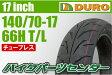 DURO 140/70-17 T/L 1本 【ダンロップOEM】 □CB400SF CB400F□ 『バイクパーツセンター』