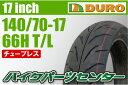 【DURO】140/70-17【HF918】【バイク】【オートバイ】【タイヤ】【高品質】【ダンロップ】【OEM】【デューロ】